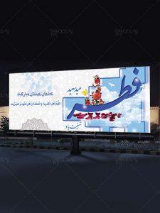 دانلود طرح لایه باز بنر عید فطر فرمت PSD فتوشاپ افقی سایز بزرگ