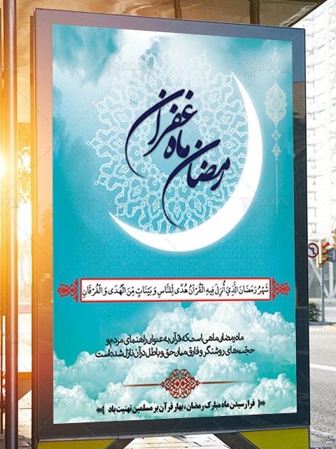 بنر زیبای ماه رمضان