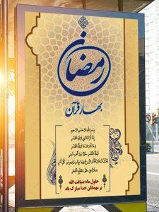 دانلود طرح بنر تبریک و تهنیت حلول ماه رمضان بهار قرآن PSD لایه باز