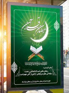 دانلود فایل بنر تبریک حلول ماه مبارک رمضان ماه نزول قرآن PSD لایه باز