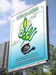طرح آماده بنر لارج فرمت تبریک ماه رمضان PSD لایه باز فتوشاپ
