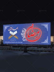 دانلود طرح آماده بنر ماه مبارک رمضان با تایپوگرافی PSD لایه باز