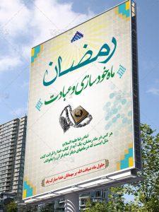 دانلود بنر تبریک ماه مبارک رمضان لارج فرمت PSD لایه باز فتوشاپ