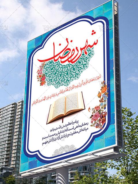 نمونه آماده بنر زیبای ماه رمضان PSD فتوشاپ