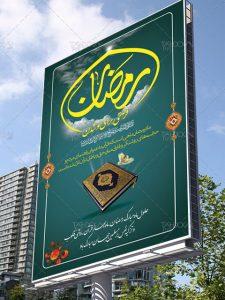 دانلود طرح لایه باز بنر تبریک آغاز ماه رمضان لارج فرمت PSD فتوشاپ