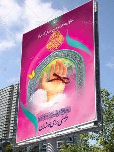 دانلود طرح بنر PSD لایه باز ماه رمضان با عکس دست در حال دعا