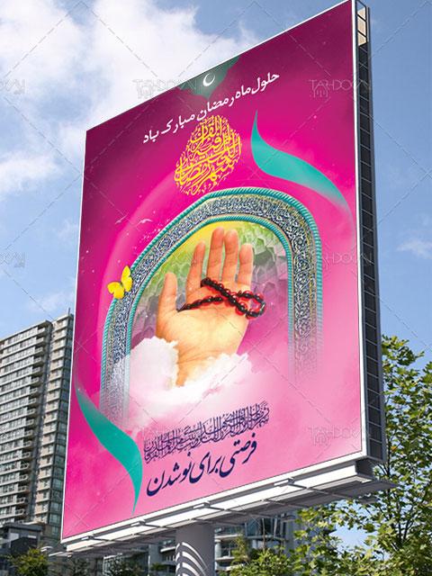 بنر PSD لایه باز ماه رمضان