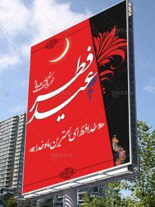 دانلود فایل آماده طرح بنر تبریک عید سعید فطر ماه رمضان PSD لایه باز
