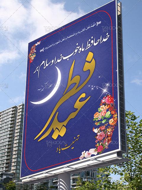 عید فطر PSD لایه باز