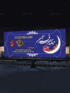 دانلود فایل آماده بنر افقی تبریک حلول ماه مبارک رمضان PSD لایه باز