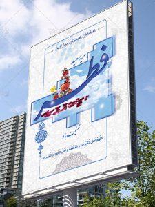 دانلود بنر لایه باز به مناسبت عید سعید فطر فایل آماده PSD فتوشاپ