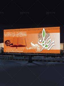 دانلود بنر ماه رمضان و آیه شَهْرُ رَمَضانَ الَّذی أُنْزِلَ فیهِ الْقُرْآنُ PSD لایه باز