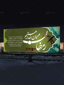 دانلود طرح آماده بنر ویژه ماه رمضان فرمت PSD لایه باز با کیفیت بالا