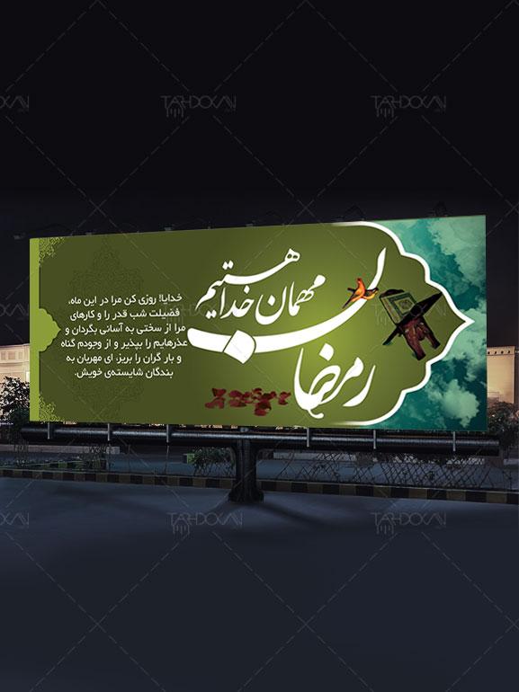 بنر ویژه ماه رمضان