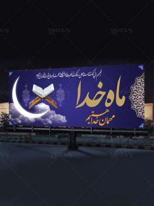 دانلود طرح بسیار زیبای بنر ماه رمضان ماه مهمانی خدا PSD لایه باز