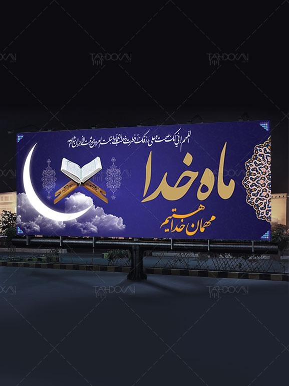 بنر ماه رمضان PSD لایه باز
