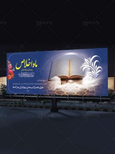 دانلود فایل آماده طرح بنر تبریک ماه مبارک رمضان PSD لایه باز فتوشاپ