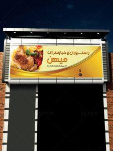 دانلود طرح آماده بنر و تابلو رستوران و کبابسرا با عکس کباب PSD لایه باز