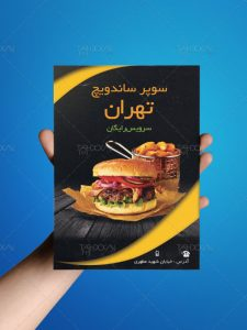 دانلود طرح آماده و زیبای تراکت ساندویچی و فست فود با تم مشکی PSD لایه باز