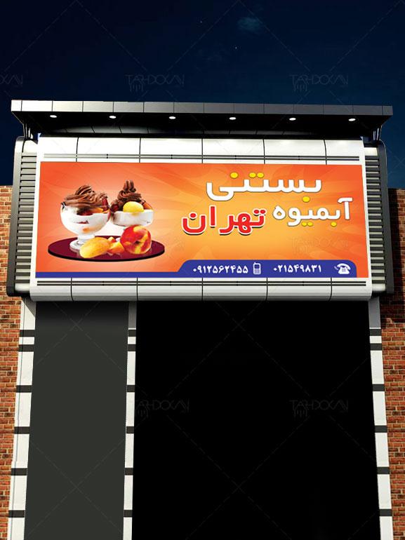 طرح لایه باز بنر آبمیوه و بستنی فروشی