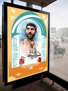 دانلود طرح آماده و زیبای بنر امیر شهید سپهبد صیاد شیرازی PSD لایه باز