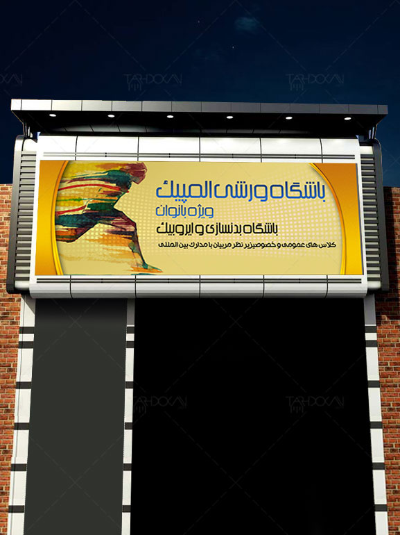 بنر باشگاه ورزشی ایروبیک