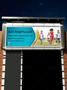 طرح آماده بنر باشگاه و مدرسه فوتبال سایز بزرگ PSD لایه باز فتوشاپ
