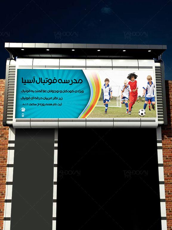 بنر باشگاه و مدرسه فوتبال