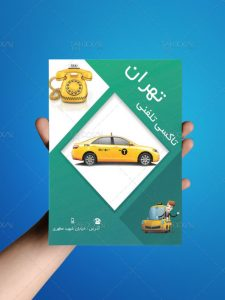 طرح آماده تراکت تاکسی تلفنی و آژانس سایز A5 فرمت PSD لایه باز
