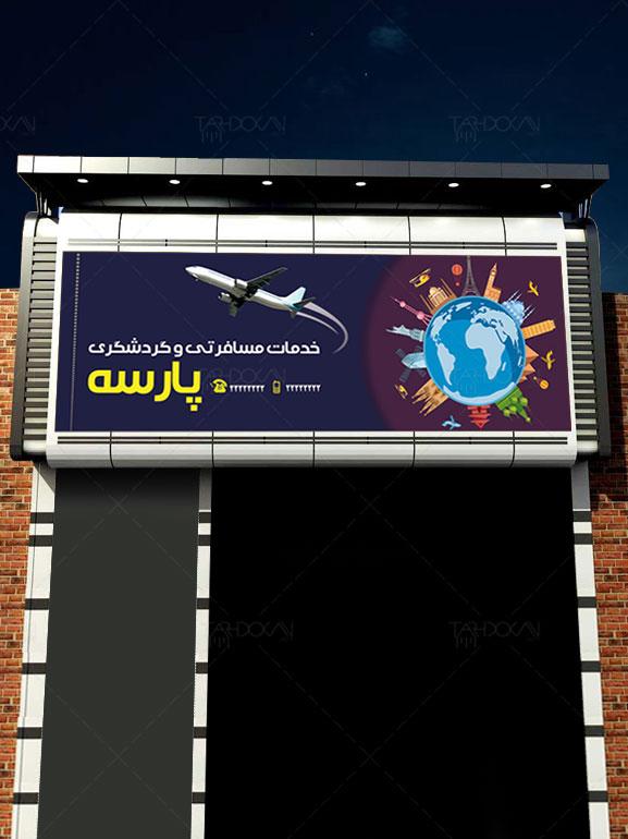 خدمات مسافرتی و جهانگردی