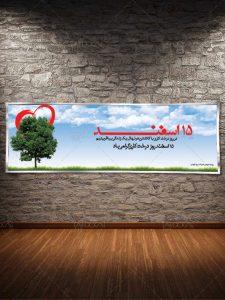 دانلود طرح بنر لایه باز روز درختکاری با بک گراند آسمان PSD فتوشاپ