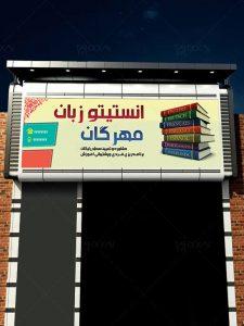 دانلود طرح آماده بنر آموزشگاه زبان های خارجی PSD لایه باز فتوشاپ