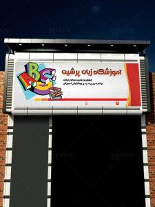 دانلود طرح آماده بنر سردر آموزشگاه زبان های خارجی سایز بزرگ PSD لایه باز