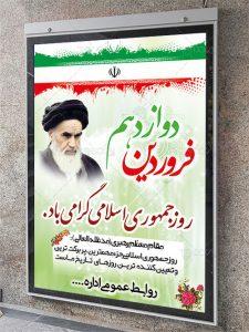 دانلود طرح لایه باز بنر روز جمهوری اسلامی ۱۲ فروردین فرمت PSD