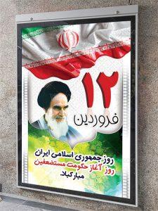 بنر لایه باز روز جمهوری اسلامی ایران ۱۲ فروردین با عکس امام خمینی