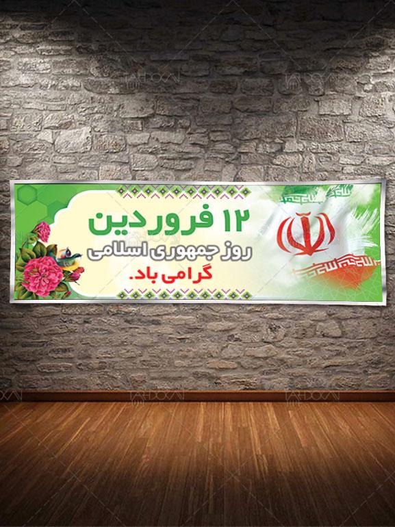 بنر گرامیداشت روز جمهوری اسلامی ایران