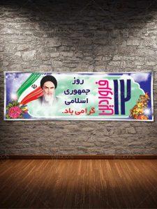 دانلود طرح بنر و پلاکارد روز جمهوری اسلامی ایران ۱۲ فروردین PSD لایه باز