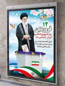 دانلود بنر لایه باز روز جمهوری اسلامی 12 فروردین با عکس صندوق رای