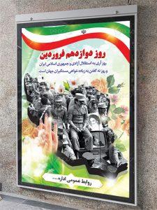 طرح بنر روز جمهوری اسلامی ایران PSD لایه باز با عکس دوران انقلاب