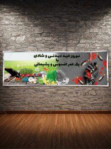 دانلود طرح پلاکارد و بنر چهارشنبه سوری و عید نوروز PSD لایه باز
