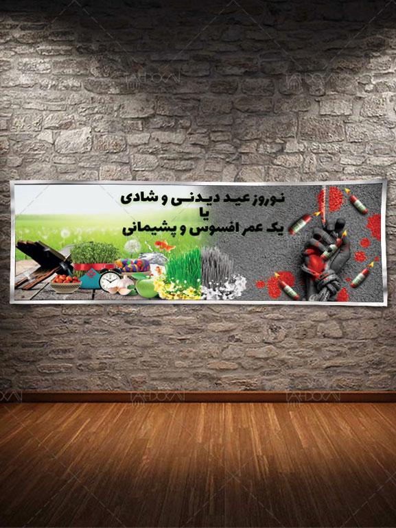 پلاکارد و بنر چهارشنبه سوری و عید نوروز