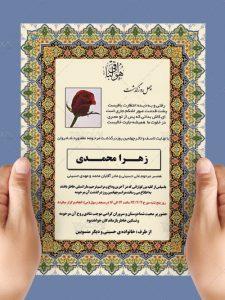 دانلود اعلامیه ترحیم مراسم چهلم لایه باز با کادر تذهیب و خوشنویسی هوالباقی