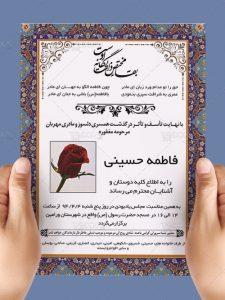 دانلود نمونه اعلامیه ترحیم درگذشت مادر و همسر با کادر تذهیب لایه باز