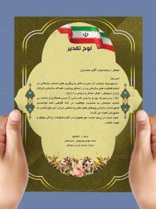 دانلود نمونه طرح تقدیرنامه و لوح سپاس با پرچم ایران PSD لایه باز