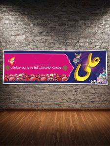 بنر لایه باز ولادت امام علی (ع) و تبریک روز پدر فرمت PSD فتوشاپ