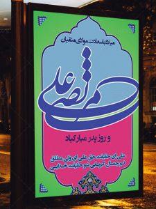دانلود طرح آماده بنر روز پدر و ولادت امام علی (ع) PSD لایه باز
