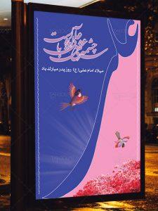 طرح زیبای بنر PSD لایه باز میلاد حضرت امام علی (ع) و تبریک روز پدر