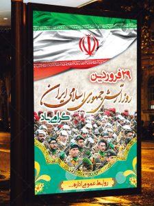 دانلود طرح آماده بنر روز ارتش جمهوری اسلامی ۲۹ فروردین PSD لایه باز