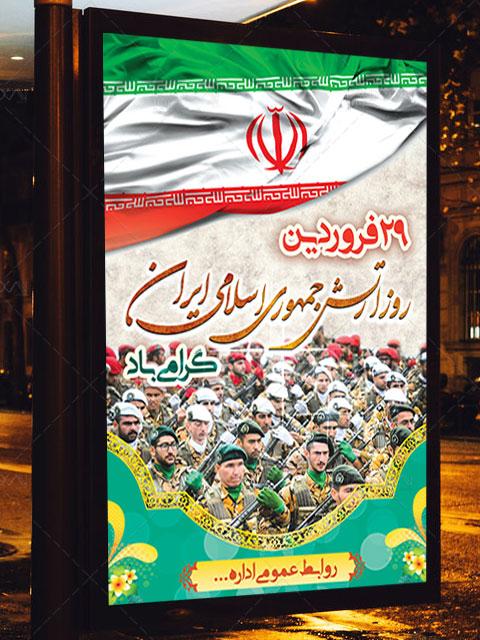 بنر روز ارتش جمهوری اسلامی