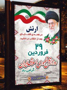 دانلود طرح بنر گرامیداشت روز ارتش جمهوری اسلامی ایران PSD لایه باز